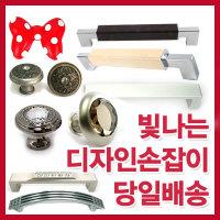 손잡이/가구손잡이/싱크대/원목/문고리/엔틱/장농리폼