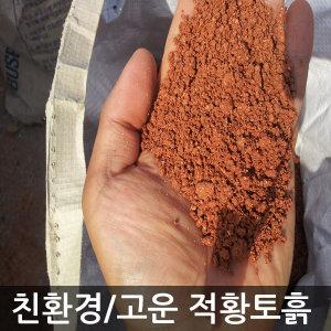 EM미생물먹은 친환경 적황토흙/체로 곱게거른 적황토