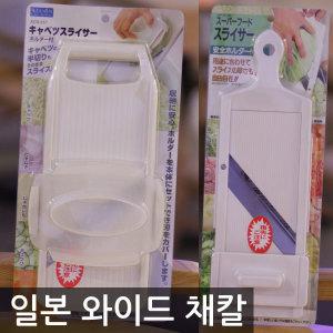 무배 일본 시모무라 와이드 채칼 양배추 무 슬라이서
