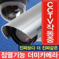 깜쪽같은 모형 감시카메라 CCTV 돔카메라 방범용