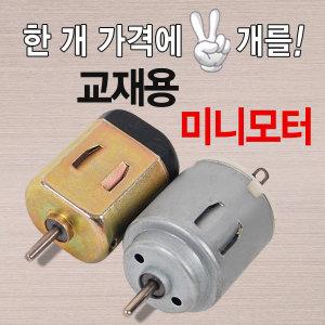 (1+1) 과학교재용 3V 미니모터 원형모터 소형모터