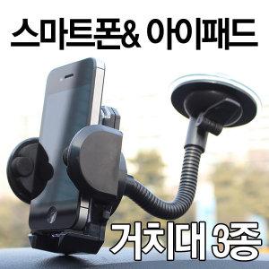 신제품 스마트폰거치대 아이패드거치대 핸드폰 거치대