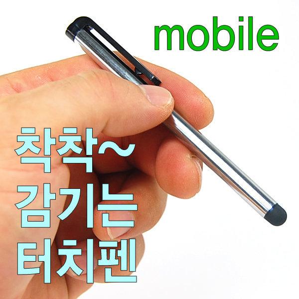 착착 감기는 정전식터치펜 스마트폰 핸드폰 터치펜