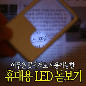 LED 후레쉬 내장형 카드 돋보기 3배율 6배율 확대경