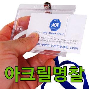 목걸이형 90X70mm 아크릴명찰 사원증 신분증 이름표