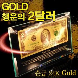 (무료배송)순금으로 제작한 행운의 2달러 액자 Gold
