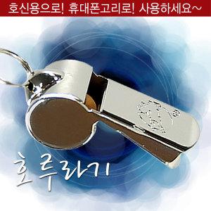 (맑고 깨끗한 소리)메탈 고급형 호루라기 휘슬 호각