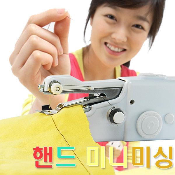 손쉬운 미니미싱 재봉틀 핸드미싱 재봉기 미싱기 수선