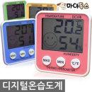 온습도계/아날로그/막대/디지털/탕온도계/온도/습도