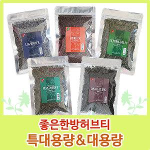 허브차32종 페퍼민트 캐모마일 레몬밤 홍차