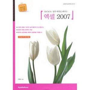 엑셀 2007-OkOkOk 알찬 예제로 배우는