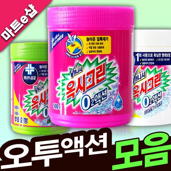 옥시크린/오투액션/O2액션/얼룩제거/표백제/살균/세제