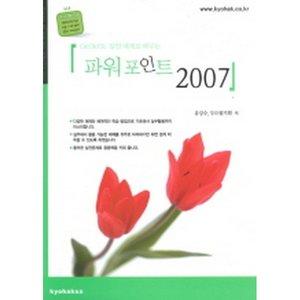 파워포인트 2007-OkOkOk 알찬 예제로 배우는