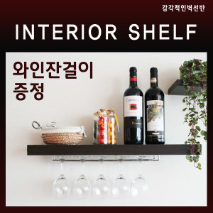사은품와인잔걸이/인테리어선반/와인/벽선반/벽장식