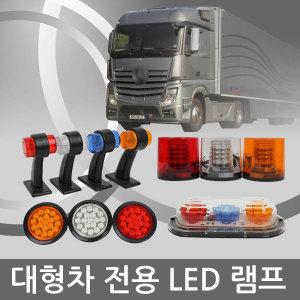 국산 LED/실내등/대형차/24V/화물차용품/특장차/