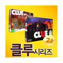 클루 시리즈 /한글판정품/보드게임/해리포터/추리전략