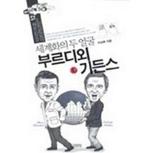 부르디외   기든스: 세계화의 두 얼굴(개정판)-지식인 마을12