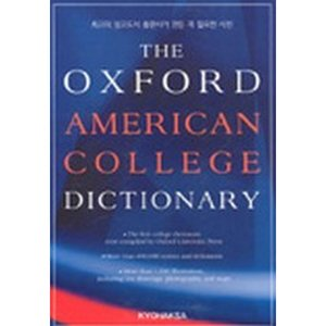 The Oxford American College Dictionary(양장  반달색인)