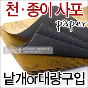 소량판매 페이퍼/사포/스폰지/DIY/샌딩/스폰지/샌딩기