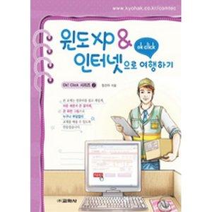 원도 XP   인터넷으로 여행하기-Ok  Click 시리즈02