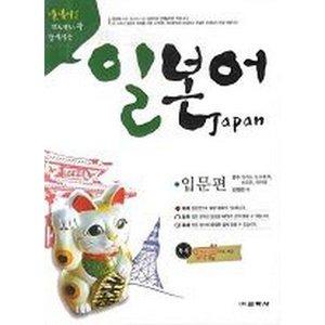센세이와 함께하는 일본어 입문편(교재+핸드북+CD 1)