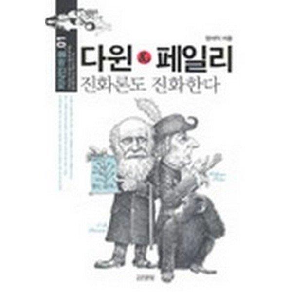 다윈   페일리: 진화론도 진화한다-지식인 마을01