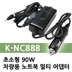 차량용 노트북 충전기 K-NC888 90W