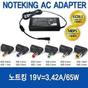 노트킹 멀티아답타 19V 3.42A 65W 호환 멀티팁 ACBEL