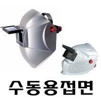수동용접면 용접면/FRP용접면/프라용접면/스패터방지