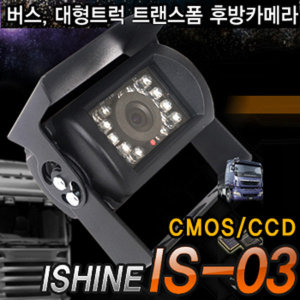 적외선후방카메라 아이샤인 IS-03 봉고/버스/트럭/중장비전용(12~24V) 만도/파인드라이브/아이나비호환