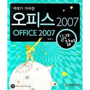 예제가 가득한 오피스 2007 길라잡이(CD 1장 포함)-길라잡이 시리즈