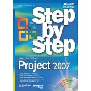 Step by Step Microsoft Office Project 2007: 스텝 바이 스텝 MS 오피스 프로젝트 2007(CD 1 포함)