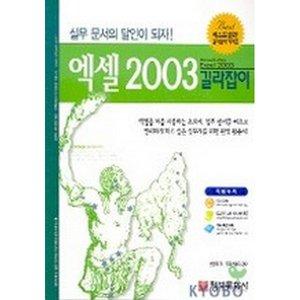 엑셀 2003 길라잡이: 실무 문서의 달인이 되자 -길라잡이 시리즈