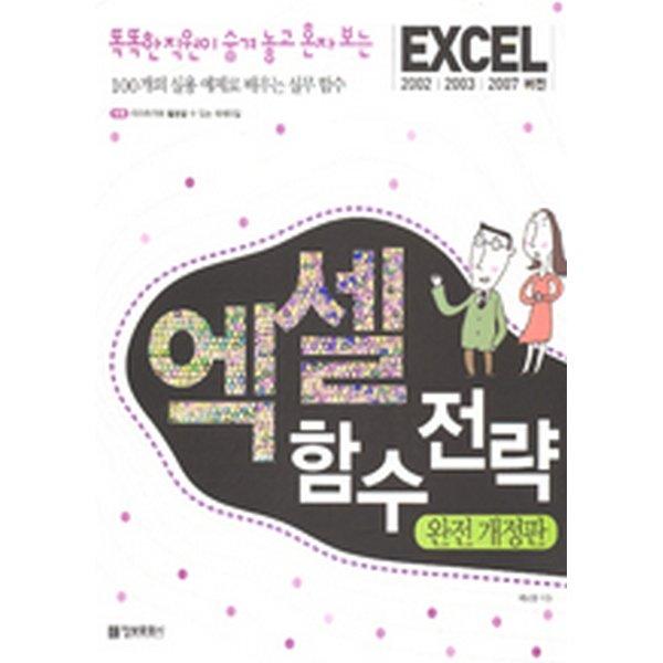 엑셀 함수 전략: 똑똑한 직원이 숨겨 놓고 혼자 보는(완전개정판 CD 1(예제파일))