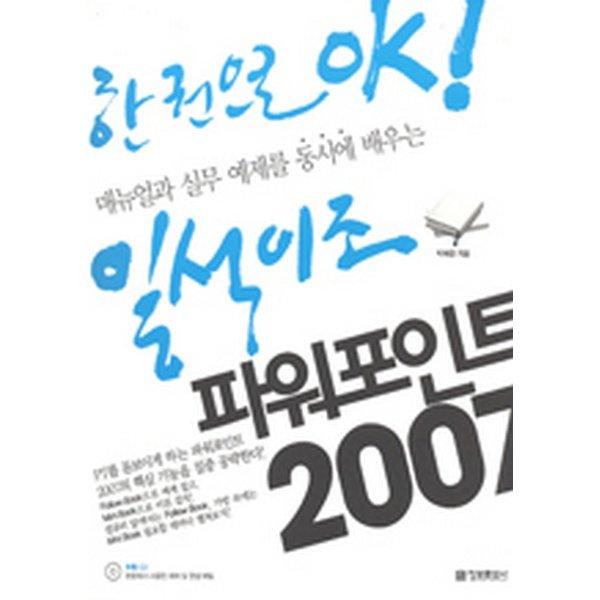 일석이조 파워포인트 2007(별책-미니북)-한 권으로 OK  일석이조 시리즈