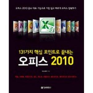오피스 2010: 131가지 핵심 포인트로 끝내는