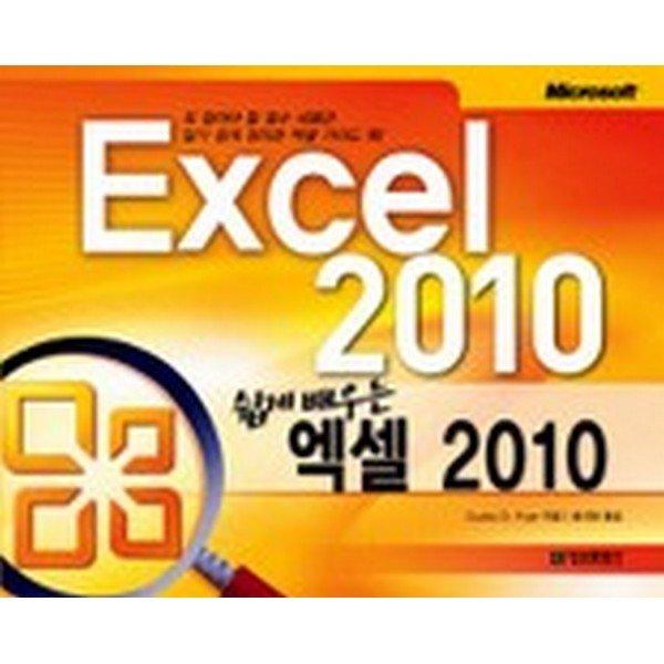 쉽게 배우는 엑셀 2010
