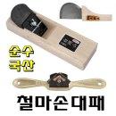 손대패/미니손대패/남경대패/배대패/대단칼/목공용끌
