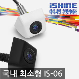 NEW초소형 아이샤인 IS-06 후방카메라/34만화소/CCD급
