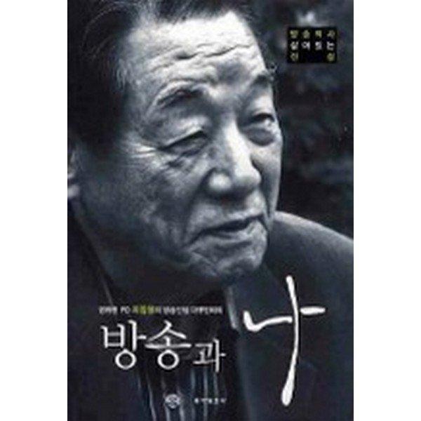 방송과 나: 영원한 PD 최창봉의 방송인생 다큐멘터리(양장)