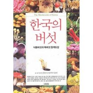 한국의 버섯(양장)