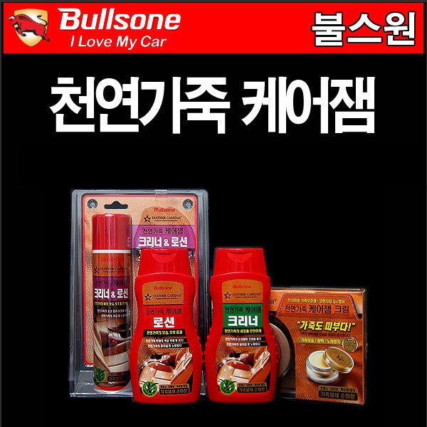 불스원 천연가죽 케어잼 가죽/시트/로션/크리너