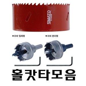 [홀캇타 모음]바이메탈홀캇타/목공홀쏘/초경홀캇타/초경홀쏘/목공용홀캇타/스텐홀쏘/목공홀캇타