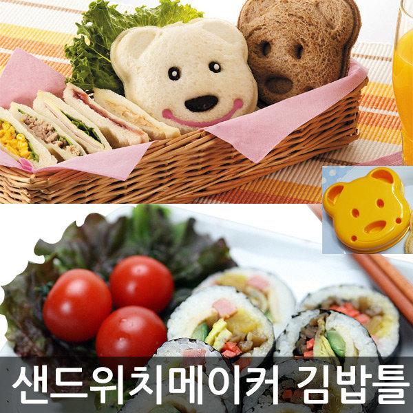 샌드위치메이커 주먹밥 김밥틀 만들기