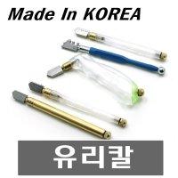 유리칼/다이아몬드유리칼/오일유리칼/전문가용/일반용