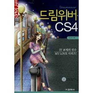 드림위버 CS4(CD 1 (본문예제파일 드림위버CS4체험판))-My Love37