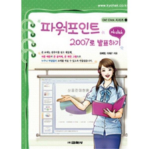 파워포인트 2007로 발표하기-Ok  Click 시리즈09