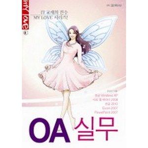 실무 OA-My Love41