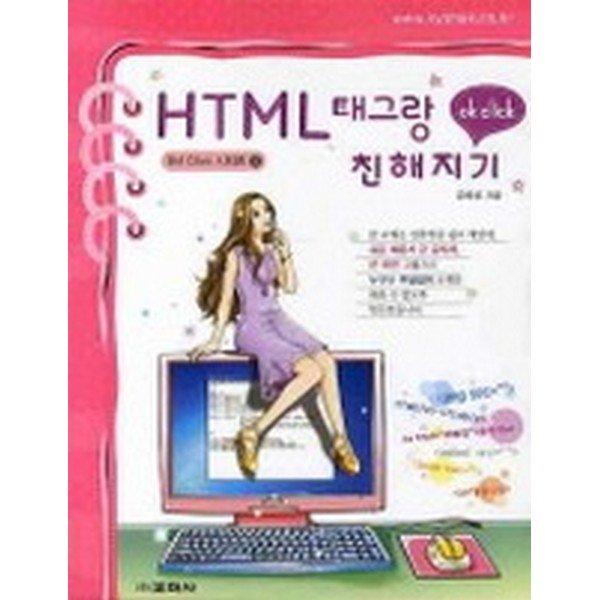 HTML 태그랑 친해지기-Ok  Click 시리즈12