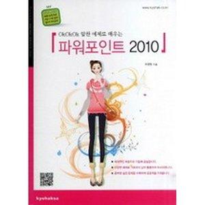 파워포인트 2010(CD 1 포함)-OkOkOk 알찬 예제로 배우는